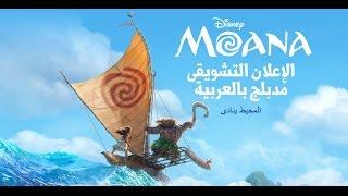 Moana Egy_Arabic trailer(fandub) الاعلان التشويقى لموانا مدبلج بالمصرى