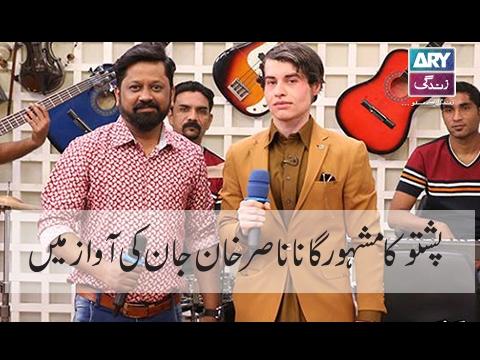 Nasir Khan Jan Slayed Pashto Song In His Own Voice