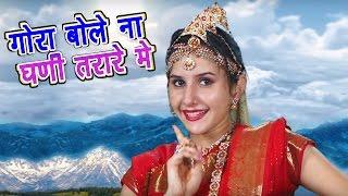 Gora Bole Na Ghani Tarare Me - Latest Haryanvi Bhole Baba Bhajan - Mukesh Fouji, Chhoti Sapna - NDJ