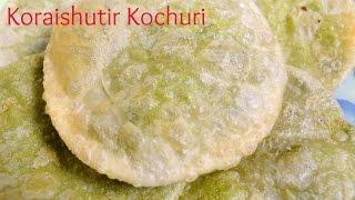 How to prepare Koraishutir Kochuri Bengali | Bengali matar kachori | Peas Kachori