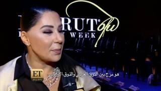 ET بالعربي – لوزراء اللبنانيين في عرض ازياء امل ازهري