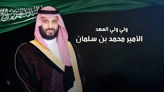 لقاء ولي ولي العهد السعودي  الأمير محمد بن سلمان مع داود الشريان | #الثامنة