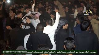 شاهد هوسات المهوال محمد الرحيماوي || مهرجان رابطة مهاويل الحي العسكري الثاني سوق الشيوخ 1440