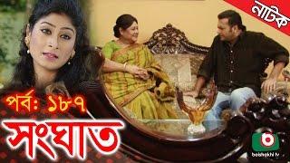 Bangla Natok | Shonghat | EP - 187 | Ahmed Sharif, Shahed, Humayra Himu, Moutushi, Bonna Mirza