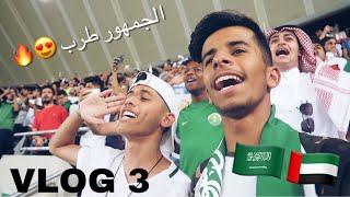 #فلوق اول مره اصور وانا احضر مباراه حمااس الجمهور من بدايته والنهايه حزينه 😩 !!