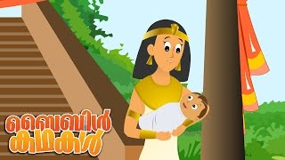 Moses Grows Up as a Prince! (Malayalam)- Bible Stories For Kids!