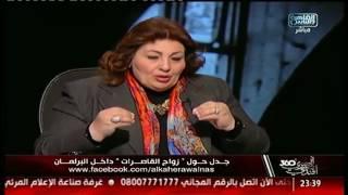 المصرى أفندى 360 | جدل حول زواج القاصرات داخل البرلمان
