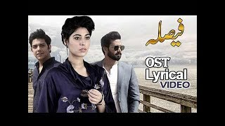The Official OST of Faisla | Title Song By Goher Mumtaz & Amna Abbas Rai | With Lyrics