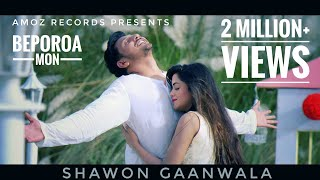 Beporoa Mon | বেপরোয়া মন । Shawon Gaanwala । Bangla New Song 2018 | Official Music Video