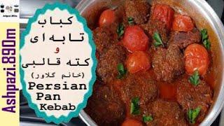 kabab tabehee Golavar کباب تابه ای خانم گل آور