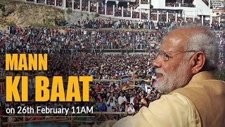PM Narendra Modi's Mann Ki Baat, 26 February 2017