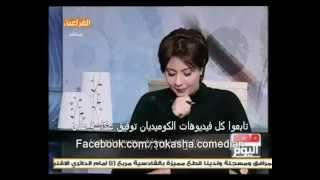 مسخرة : أغرب متصل  بالفراعين مع حياة الدرديرى هتفصل ضحك