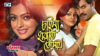 Chaina Harate Tomay | Arif | Sweety | Nipun | Maruf | Bangla Movie Song | FULL HD