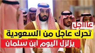 عاااجل عااجل .. تحرك عااجل و غير مسبوق من السعودية يصندم اليوم ابن سلمان !!!!!
