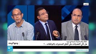 ...ليبيا.. هل تأتي التعديلات على اتفاق الصخيرات بالتوافق