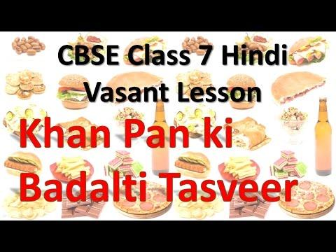 Xxx Mp4 Khan Pan Ki Badalti Tasveer CBSE Class 7 Hindi Vasant Lesson 3gp Sex