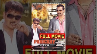 PARICHAY || परिचय || NEPALI FULL MOVIE