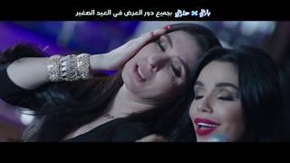 """Amina - 5al2 Falso -  """"أمينة - أغنية (خلق فالصو) من فيلم """"بارتي في حارتي"""