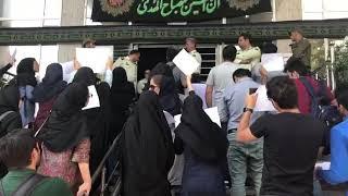 Iran, Téhéran, des étudiants manifestent devant le ministère des Sciences et de la Technologie