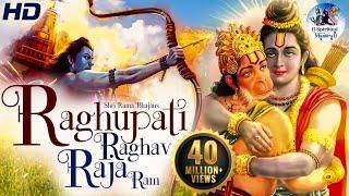 SHREE RAM BHAJAN :- RAGHUPATHI RAGHAVA RAJA RAM | LORD RAMA BHAJAN ( FULL SONG )