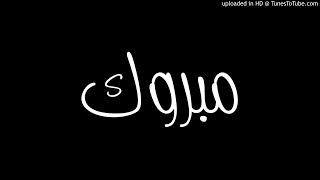 حضر عرس حبيبته اغنية تبكي راب 2017 || مبروك