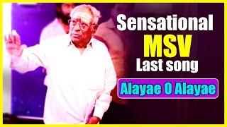Sensational MSV Last song | Alayae O Alayae song | Neelam | Haricharan | MSV Songs