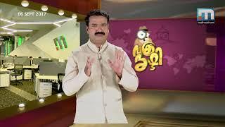 Kannanthanam is a star | Vakradrishti |  Part 1| Mathrubhumi News