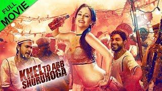 New Movie: Khel To Abb Shuru Hoga | FULL MOVIE HD | Bollywood Hindi Movies 2017 | Yellow Movies