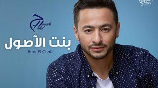 Hamada Helal - Bent El Osoll 2016 - (بالكلمات)  حمادة هلال - أغنية بنت الأصول