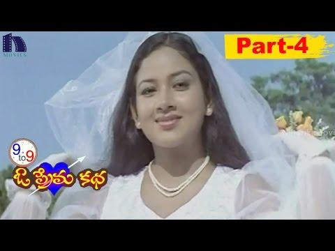 Xxx Mp4 9 To 9 Premakada Telugu Full Movie Part 4 Narendra Vishwa Uma 3gp Sex