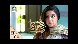 Mohay Piya Rang Laaga - Episode 4 - ARY Digital Drama