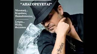Σταμάτης Γονίδης - Απαγορεύεται (New Song 2013)
