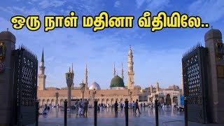 ஒரு நாள் மதினா வீதியிலே | Tamil Muslim Tv | Tamil Bayan Tv  | Islamic Tamil Bayan