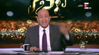 كل يوم - عمرو أديب: مينفعش نتفق مع شيحة وبيحة وأبوسريع على شركة نقل جماعي