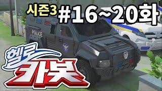 헬로카봇 시즌3 모아보기 16화 - 20화 Hello Carbot! Season3 Episode 16 ~ 20