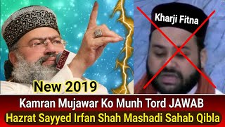 Kamran Chishti Mujawar Ki Dhulai |BY| Sayyed Irfan Shah Mashadi