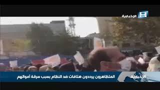آلف الإيرانيين المنهوبة أموالهم يتظاهرون في العاصمة طهران