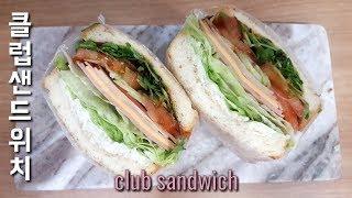 """샌드위치 """"파는것 보다 맛있고 영양가 있는 클럽 샌드위치 레시피"""" ( Club Sandwich )  [보헤미안레시피]]"""