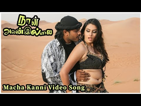 Xxx Mp4 Macha Kanni Video Song Naan Avanillai Jeevan Sneha Namitha MassAudiosandVideos 3gp Sex