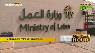 സൌദിയില് കൂടുതല് വിസകള് | Saudi Arabia | Saudi Visa | Gulf News