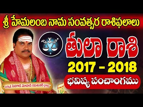 Xxx Mp4 తులా రాశి 2017 To 2018 Tula Rasi LIRRA Horoscope Telugu Rasi Phalalu 2017 3gp Sex