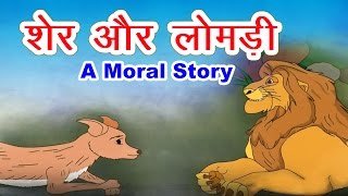 Lomdi Aur Sher Ki Kahani - Panchtantra Ki Kahaniya In Hindi | Hindi Story For Children With Moral