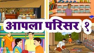 आपला परिसर १ (Aapala Parisar) | 2nd Std | Marathi | English Medium | Maharashtra Board | Home Revise