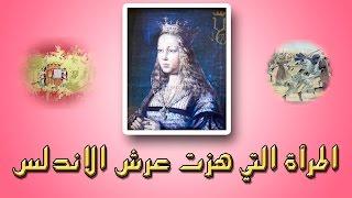 المرأة التى هزت عرش الاندلس و صاحبة محاكم التفتيش .