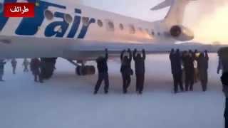فقط في روسيا - الركاب يدفشون الطيارة هههههههههه