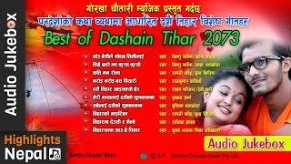 New Dashain Tihar Songs Jukebox 2016/2073 - Bishnu Majhi, Ramji Khand   Gorkha Chautari