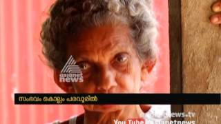 Blind and unmarried old women attacked by  sister in Kollam Paravoor