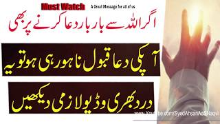 Agr Allah Se Bar Bar Dua MAngne Par Kabool Na Ho Rahi Ho || Heart Touching Quotes || Syed Ahsan AaS
