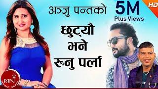 New Nepali Modern Song | Chhutyau Bhane Runu Parla - Anju Panta Ft.Bikram Budhathoki/Sandhya Bohara