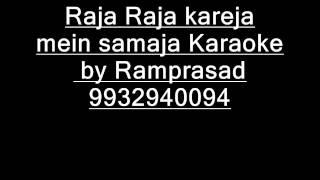 Raja Raja Raja Karaoke bhojpuri by Ramprasad 9932940094